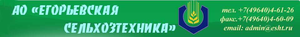 """АО """"Егорьевская Сельхозтехника"""""""